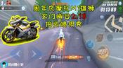 QQ飞车手游: 一周年摩托车的极限! M1雄狮玄门幽谷2.18抬头喷很秀