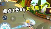 跑跑卡丁车手游彩虹之门差0.1秒跑1分56秒有点可惜