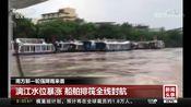 [中国新闻]南方新一轮强降雨来袭 漓江水位暴涨 船舶排筏全线封航