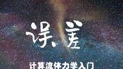 「自制课程」计算流体力学(CFD) 误差 天津大学刘建新