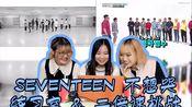 【SEVENTEEN】不想哭练习室&二倍速reaction反应视频,小十七全员机器人石锤(bushi)真的真的真的不是云共脑吗??