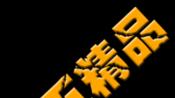 [shijueju.com]绿屏抠像爱斯基摩犬视频素材—创意视频—高清完整正版视频在线观看-优酷