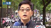 郭台铭为何最终放弃2020?副手黄健庭首度披露郭董退选缘由!