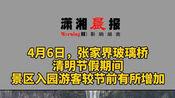 湖南张家界玻璃桥已经开放,想去挑战吗?