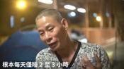 香港人凄凉的生活:露宿者:车声太大 我一天只睡3个钟 我要习惯