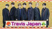 Travis Japan cut 2019-2020 新年快乐