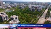 海南:建设用地资源向重点市县和重点产业园区倾斜