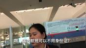 坐飞机却忘记带身份证,有什么办法可以顺利登机吗?看她怎么做。