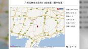 刚刚,广西玉林市北流市发生5.2级地震,江门震感明显