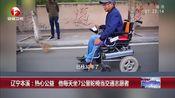 [超级新闻场]辽宁本溪:热心公益 他每天坐7公里轮椅当交通志愿者