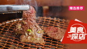 4.9折吃日式烤肉?!说什么也得去大悦城对面这家餐厅安排几顿!