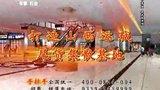 运城手拉手联合公司CCTV央视播出视频