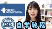如何自学通过NSCA CSCS国际认证健身教练证书|经验分享