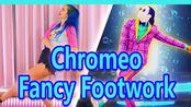 [蓝发小姐姐littlesiha] Fancy Footwork by Chromeo 舞力全开JustDance 2020