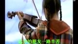 胡兵-下马酒之歌{男版}