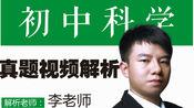 2015杭州市拱墅区锦绣育才教育集团七上期末物理第11题