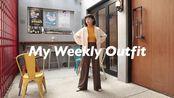 【Meg Lu】UNIQLO发热衣拿来穿搭!Meg一周穿搭日记特别篇!+ 大衣怎么选不出错?