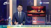 【四川成都】茅台30年和50年陈年酒系勾兑 律师起诉要求退一赔三(九点半 2019年6月9日)
