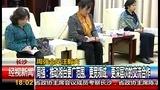 长沙:周强会见汪毅夫      130221  经视新闻