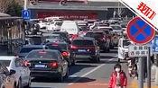 热点丨去香山的车多到把路堵了?拍摄者:是误解 系测体温通行慢