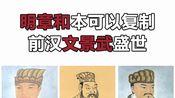 一口气学历史之皇上驾到 第二十三集:东汉最可惜的皇帝,本来可以再现汉武盛世