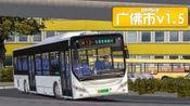 巴士模拟2 - 广佛市v1.5 #7:任务大失败 晚点16分钟 | OMSI 2 广佛市 812(2/2)