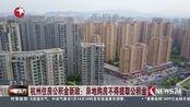 杭州住房公积金新政:异地购房不得提取公积金
