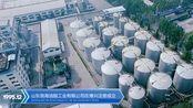 《中国好粮油》山东渤海实业股份有限公司