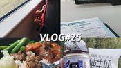 【VLOG25】国庆回校日常