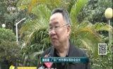 """[经济信息联播]《广州市停车场条例》提请四审 """"议价规则""""引争议"""