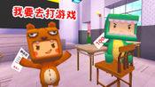 熊孩子让小肥龙撒谎请假,逃课去打游戏却被老师捉到