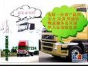 北京到镇江专线运输公司010-81287224北京至镇江长途搬家公司-大件运输