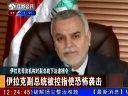 伊拉克司法机构对副总统下达逮捕令 111220 公共新闻网