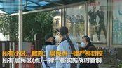 湖北十堰市张湾区12日24:00起实施战时管制 所有楼栋封闭管理