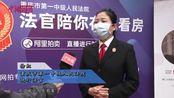 """重庆法官首次网络""""带货""""司法拍卖观众""""云看房""""线上成交"""