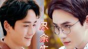 【朱一龙水仙】【巍生素】《尽余生》第八集 爱与救赎