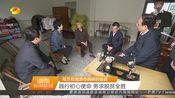 [湖南新闻联播]乌兰在湘潭市调研时强调 践行初心使命 务求脱贫全胜