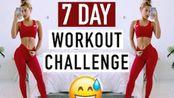 Vicky justiz——最新 2020年 2月 7天 全身训练 挑战课程(随更) 7 DAY WORKOUT CHALLENGE