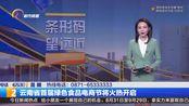 云南省首届绿色食品电商节即将开启,普洱茶、网红果蔬全都有!