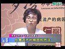 视频: 反复流产的病因及疗法