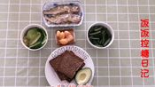 糖友饮食:选对黑全麦面包,搭配蔬菜和水果,血糖很棒
