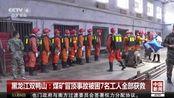 黑龙江双鸭山:煤矿冒顶事故被困7名工人全部获救
