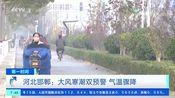[第一时间]河北邯郸:大风寒潮双预警 气温骤降