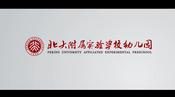 北大附属实验学校幼儿园(三门峡分园)宣传片