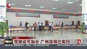 驾驶证可加分 广州深圳已实行
