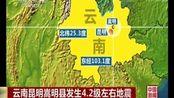 云南昆明嵩明县发生4.2级左右地震
