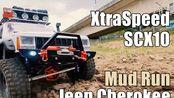 【搬运】XtraSpeed RC·切诺基·SCX10·泥地越野影像「XtraSpeed Jeep Cherokee」