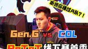 CSGO - BnTeT线下赛首秀 DreamHack公开赛 Gen.GvsCOL 第一视角