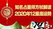 知名占星师方杖解读2020年12星座运势 2020水瓶座整体运势
