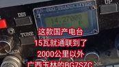 这款国产电台KN850*15瓦就通联到了2000公里以外广西玉林的BG7SZC